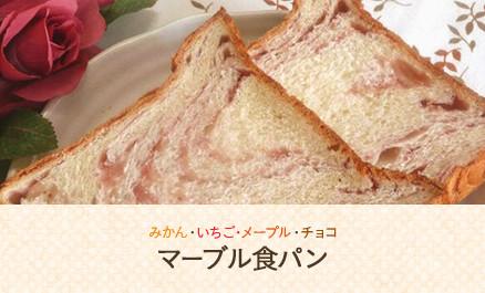 みかん・いちご・メープル・チョコマーブル食パン