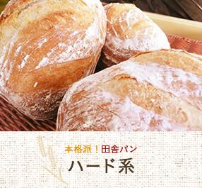 本格派!田舎パン ハード系